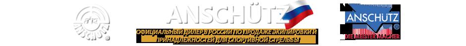 ahg-Anschutz Russia